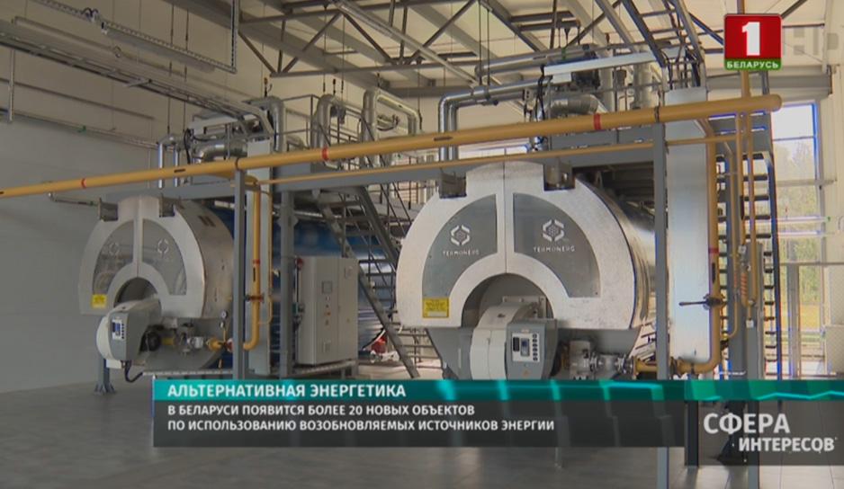 В Беларуси появится более 20 новых объектов по использованию возобновляемых источников энергии
