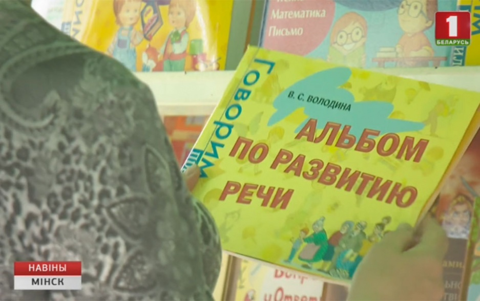 Любителей печатных произведений собрал книжный фестиваль в столице Аматараў друкаваных твораў сабраў кніжны фестываль у сталіцы