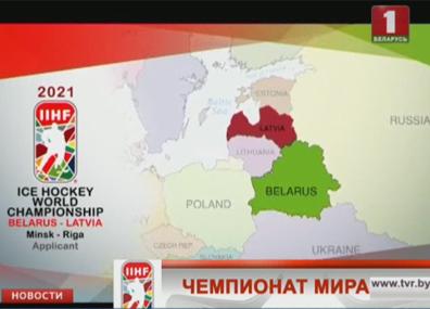 Беларусь и Латвия примут чемпионат мира по хоккею в 2021 году Беларусь і Латвія прымуць чэмпіянат свету па хакеі ў 2021 годзе Belarus and Latvia to host World Hockey Championship in 2021