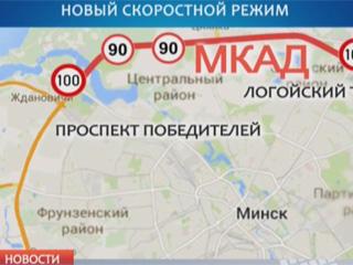 По МКАДу - со скоростью 100 км/ч Па МКАДу - з хуткасцю 100 км/г