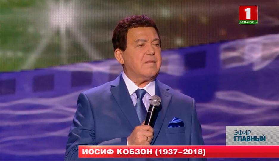 В Москве простились с Иосифом Кобзоном У Маскве развіталіся з Іосіфам Кабзонам