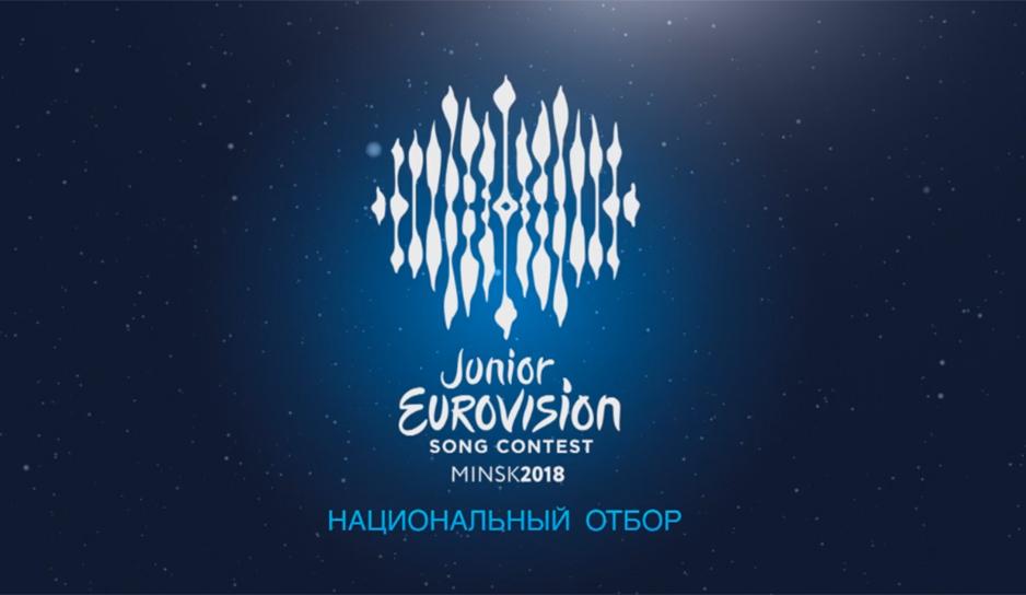 Визитки финалистов Детского Евровидения 2018