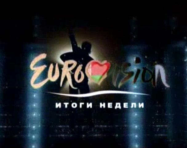 Еurovision. Итоги недели