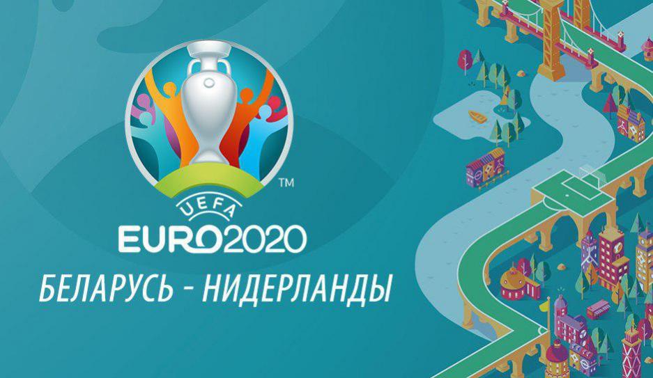 Сборная Беларуси минимально проиграла команде Нидерландов 1:2