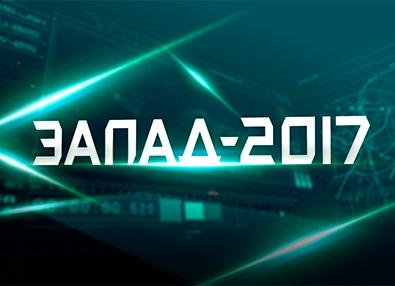 """Онлайн-конференция на тему """"Запад-2017"""""""