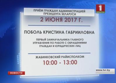 В Брестской области сегодня пройдут приемы граждан У Брэсцкай вобласці сёння пройдуць прыёмы грамадзян