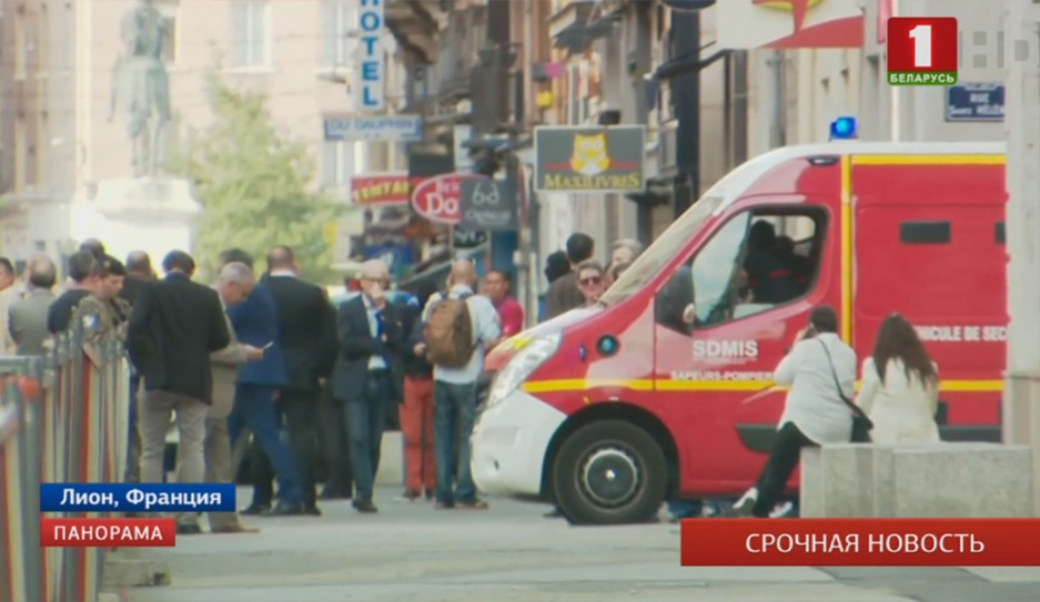 На юге Франции в Лионе сегодня вечером сработало взрывное устройство  На поўдні Францыі ў Ліёне сёння ўвечары спрацавала ўзрыўная прылада
