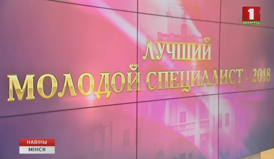 Лучших молодых специалистов Минска чествовали в городской ратуше Лепшых маладых спецыялістаў ушаноўвалі ў гарадской ратушы