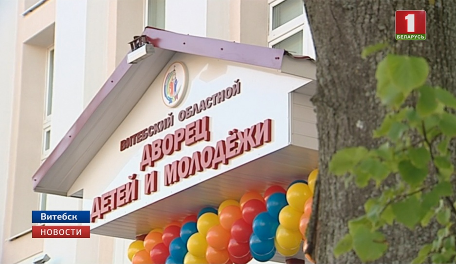 Новую жизнь к учебному году получил Витебский областной дворец детей и молодежи
