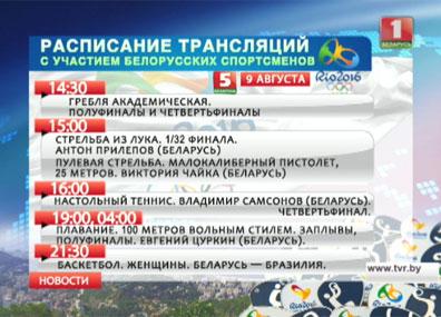 """За всеми трансляциями с участием наших спортсменов следите на телеканале """"Беларусь 5"""""""