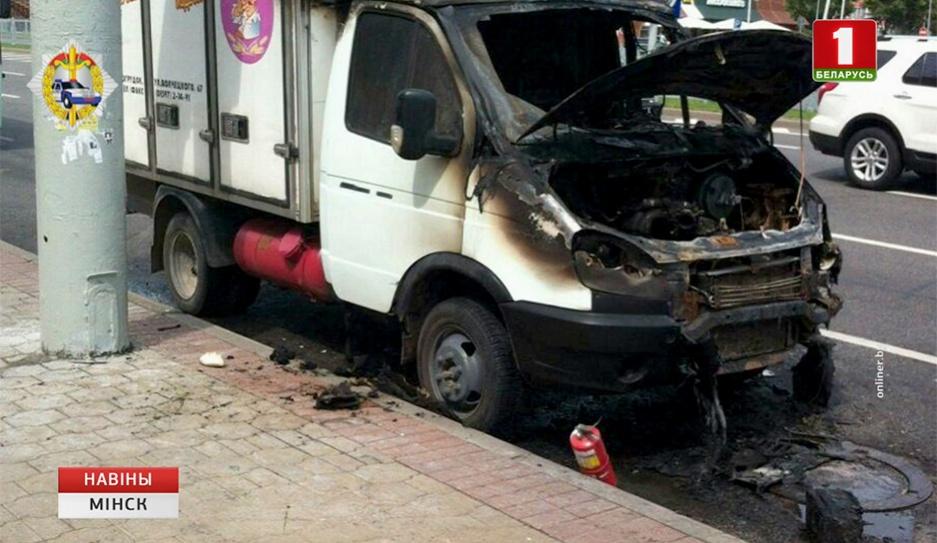 В Минске сегодня горел грузовой автомобиль У Мінску сёння гарэў грузавы аўтамабіль