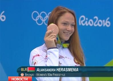 Четвертую медаль в белорусскую копилку положила пловчиха Александра Герасименя Чацвёрты медаль у беларускую скарбонку паклала плыўчыха Аляксандра Герасіменя