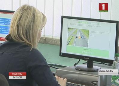 Белорусские программисты создали мобильное приложение - репетитор по правилам дорожного движения Беларускія праграмісты стварылі мабільны дадатак - рэпетытар па правілах дарожнага руху