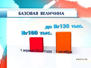 В Беларуси с сегодняшнего дня выросла  базовая величина У Беларусі з сённяшняга дня вырасла  базавая велічыня