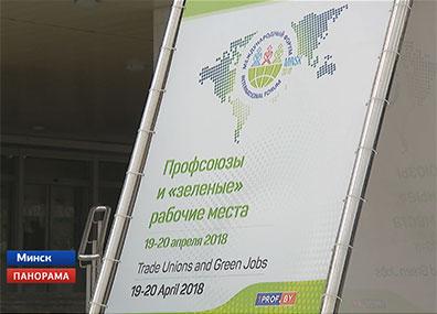 На форуме профсоюзов опытом в сфере зеленой экономики делились эксперты из разных стран На форуме прафсаюзаў вопытам у сферы зялёнай эканомікі дзяліліся эксперты з розных краін Experts from different countries share experience in green economy at forum of trade unions