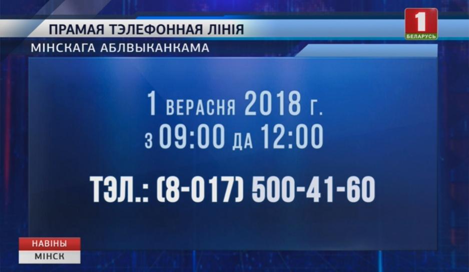 Прямые телефонные линии пройдут в субботу, 1 сентября Прамыя тэлефонныя лініі пройдуць у суботу, 1 верасня