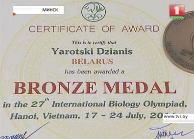 Четыре медали привезли белорусы с олимпиады по биологии IBO-2016 Чатыры медалі прывезлі беларусы з алімпіяды па біялогіі IBO-2016 Belarusians win four medals at Biology Olympiad IBO-2016