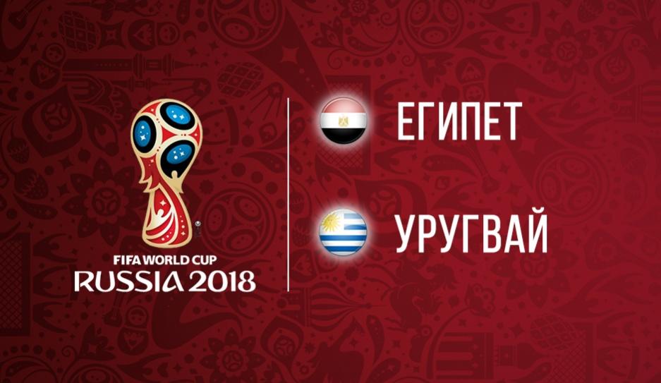Египет - Уругвай. 0-1
