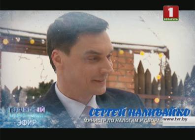 """Гость """"Главного эфира"""" - министр по налогам и сборам Беларуси"""