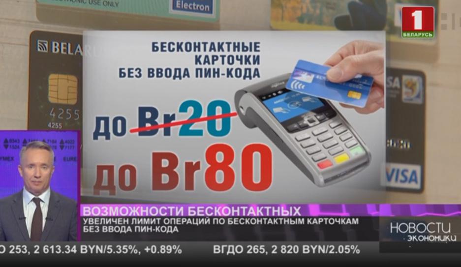 Увеличен лимит операций по бесконтактным карточкам без ввода ПИН-кода