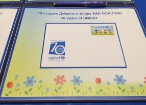 Церемония памятного гашения почтовой марки к 70-летию ЮНИСЕФ состоялась в МИДе