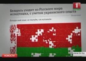Официальная Москва раскритиковала авторов антибелорусских статей Афіцыйная Масква раскрытыкавала аўтараў антыбеларускіх артыкулаў
