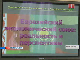 О перспективах Евразийского экономического союза говорили сегодня в Минске Наконт перспектыў Еўразійскага эканамічнага саюза гаварылі сёння ў Мінску Avenues of Eurasian Economic Union discussed in Minsk