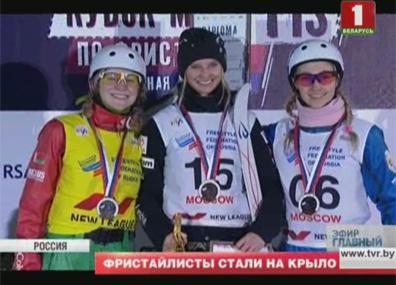 Белорусские фристайлисты завоевали две награды на этапе Кубка мира в Москве Беларускія фрыстайлісты заваявалі дзве ўзнагароды на этапе Кубка свету ў Маскве