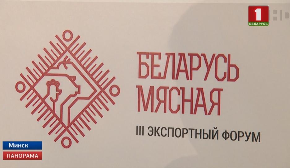Гарантия качества. Беларусь увеличивает экспорт мяса Гарантыя якасці. Беларусь павялічвае экспарт мяса