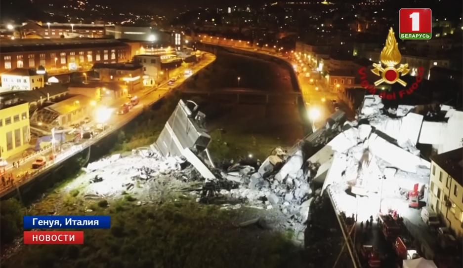 В Генуе объявлен двухдневный траур У Генуі абвешчана двухдзённая жалоба