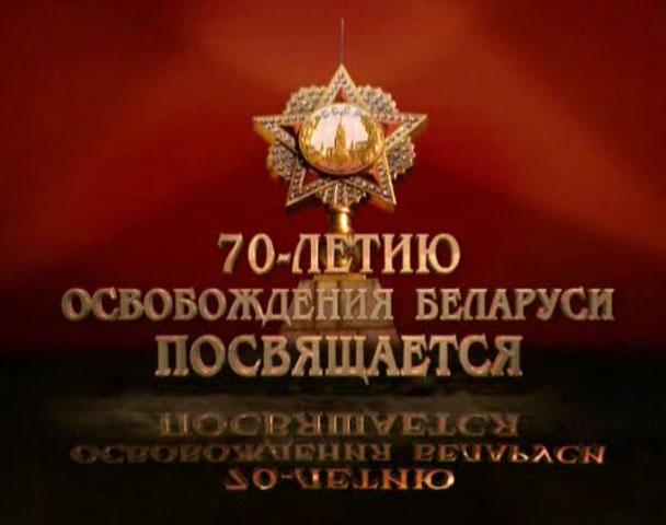 70-летию освобождения Беларуси посвящается