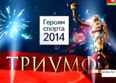 Триумф. Героям спорта-2014. Победители