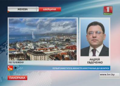 В Женеве сегодня начались переговоры о вступлении Беларуси во Всемирную торговую организацию У Жэневе сёння пачаліся перамовы наконт уступлення Беларусі ў Сусветную гандлёвую арганізацыю  Talks on Belarus' accession to World Trade Organisation begin in Geneva today