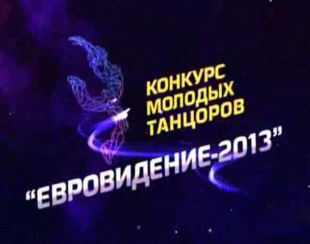Дневники танцевального Евровидения-2014