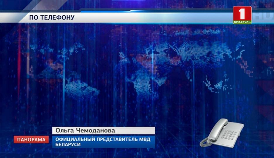 Официальный комментарий о происшествии в Могилевской области