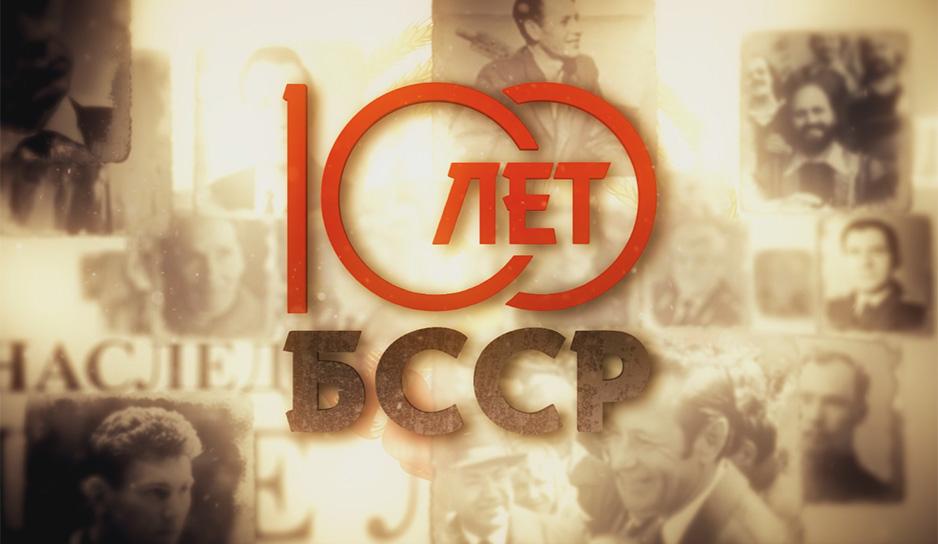 100 год БССР