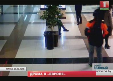 "Драма  в ""Европе"" Драма  ў ""Еўропе"""