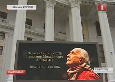 На 102 году жизни скончался легендарный актер Владимир Зельдин На 102 годзе жыцця памёр легендарны акцёр Уладзімір Зельдзін