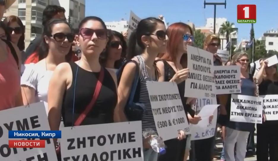 Масштабные протесты  устроили учителя на Кипре