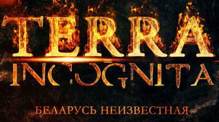 """""""Terra incognita. Беларусь неизвестная"""""""