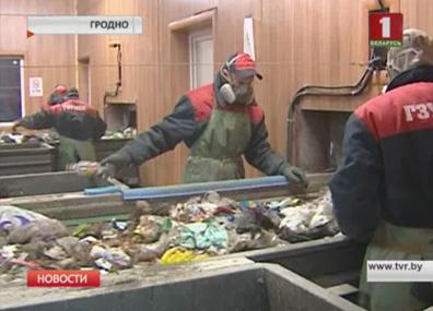 В Гродно открыли мусороперерабатывающий завод