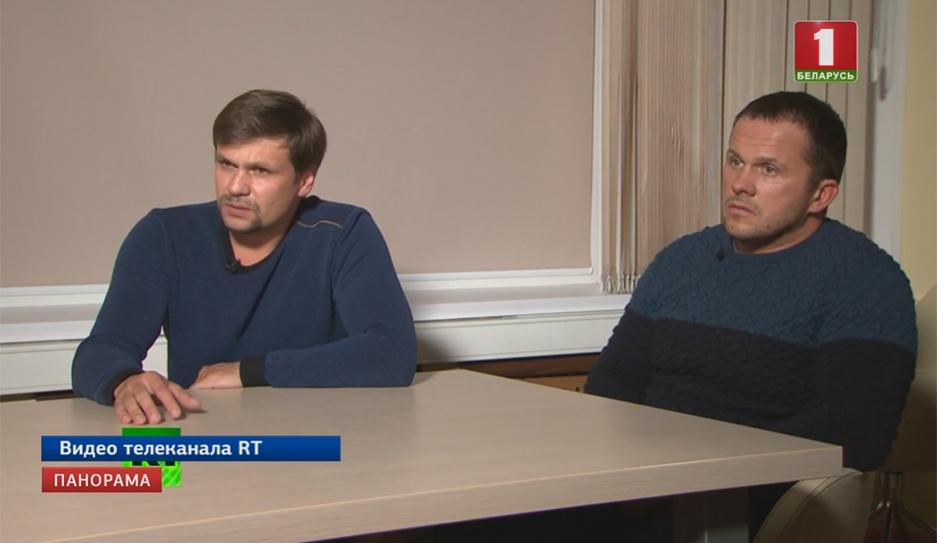 Александр Петров и Руслан Боширов дали интервью телеканалу RT