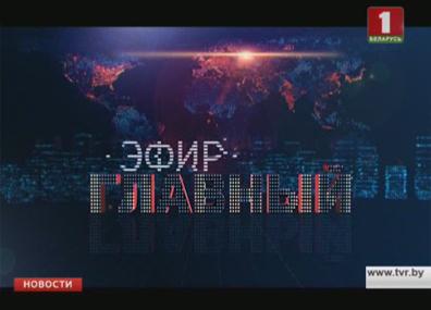 """О главном за неделю - в """"Главном эфире"""" Аб галоўным за тыдзень - у """"Галоўным эфіры"""""""