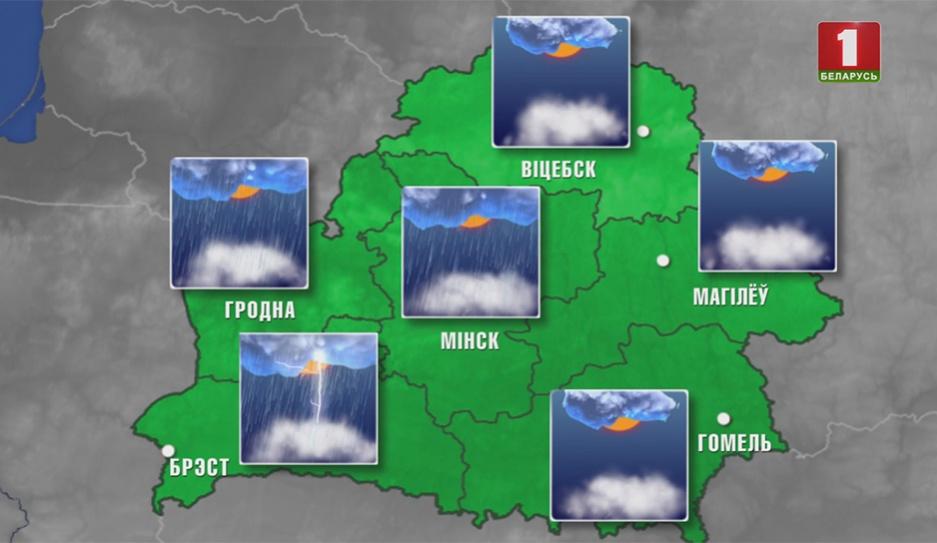Прогноз погоды на 1 сентября Прагноз надвор'я на 1 верасня