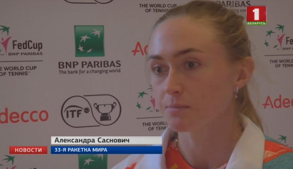 Матч Кубка Федерации Германия - Беларусь начался с победы Александры Саснович