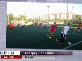 Кубок дружбы Сардиния - Беларусь Кубак дружбы Сардзінія - Беларусь