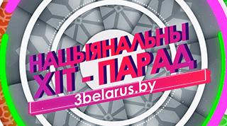 Хит-парад. Сто песен для Беларуси.