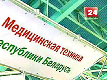 Сегодня в Минске открывается ХХ Белорусский медицинский форум