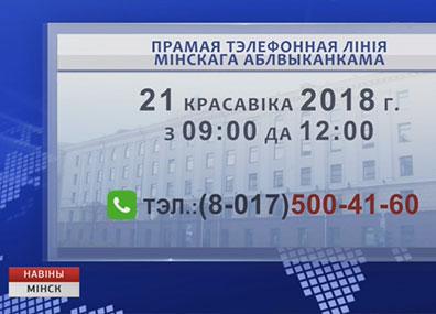 Прямые телефонные линии пройдут 21 апреля Прамыя тэлефонныя лініі пройдуць 21 красавіка