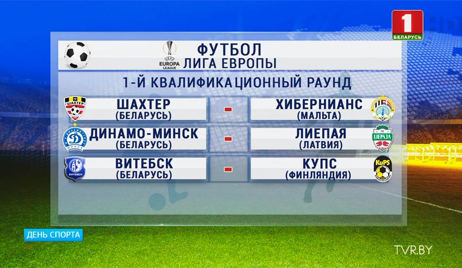 Новый еврокубковый сезон для четырех белорусских клубов